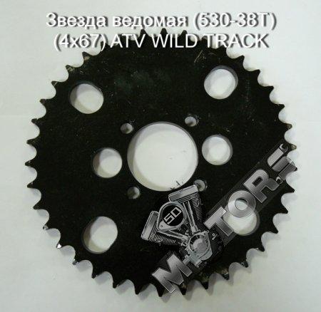 Звезда ведомая (530-38T) (4x67) ATV WILD TRACK