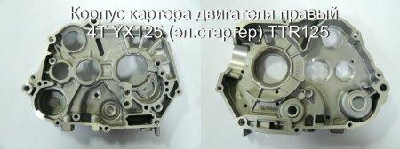 Корпус картера двигателя правый 4Т YX125 (эл.стартер) TTR125