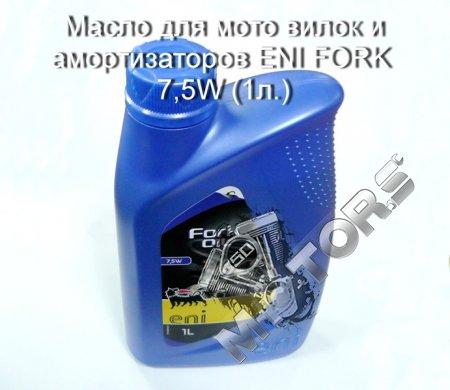 Масло для мото вилок и амортизаторов ENI FORK 7,5W (1л.)