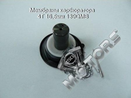 Мембраны карбюратора 4T 16,5мм 139QMB