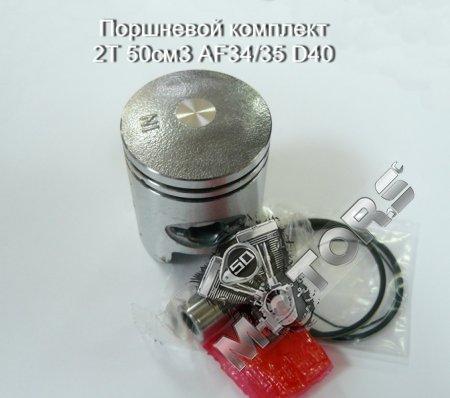 Запчасти для скутера, 2T AF18/24, 34/35, Поршневые комплекты, Двухтактные (2T)