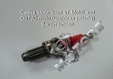 Свеча зажигания 4Т MotoLand D8TJC moto (широкая резьба) 3-контактная