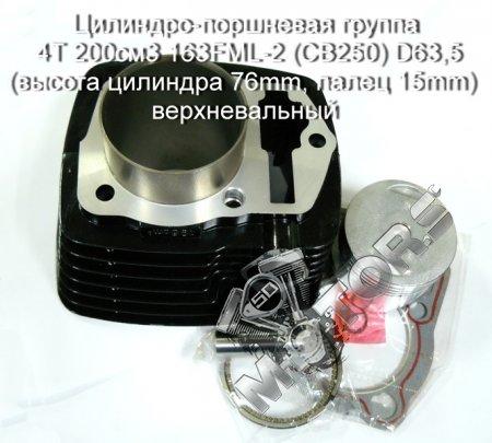 Цилиндро-поршневая группа 4Т 200см3 163FML-2 (CB250) D63,5 (высота цилиндра 76mm, палец 15mm) верхневальный