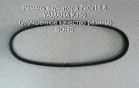 Ремень вариатора 790х16,8  YAMAHA KJ50 (улучшенное качество резины) SOHE