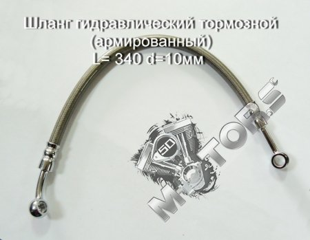 Шланг гидравлический тормозной (армированный) L= 340 d=10мм