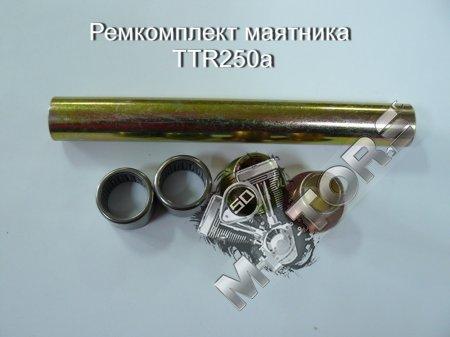 Ремкомплект маятника TTR250a