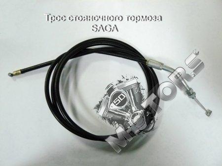 Трос стояночного тормоза SAGA