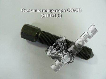 Съемник генератора CG/CB (M16х1,5)