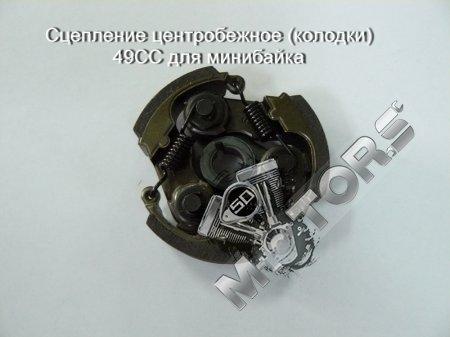 Сцепление центробежное (колодки) 49СС для минибайка